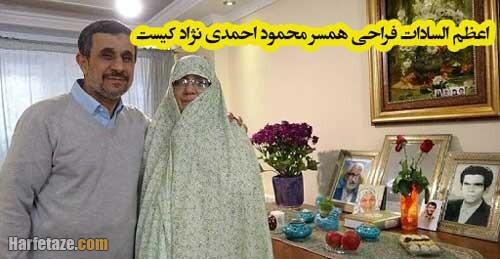 شغل و سوابق اعظم السادات فراحی همسر محمود احمدی نژاد