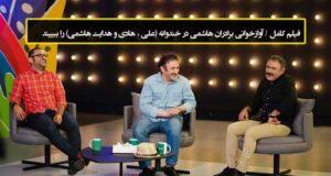 فیلم کامل / آوازخوانی برادران هاشمی در خندوانه (علی ، هادی و هدایت هاشمی)