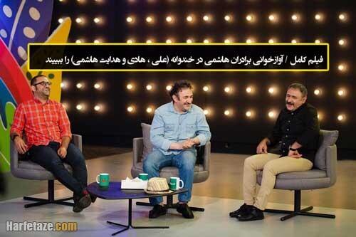 فیلم کامل / آوازخوانی برادران هاشمی در خندوانه (علی ، هادی و هدایت هاشمی) را ببییند