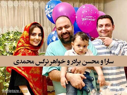 عکس های خواهر و برادر نرگس محمدی بازیگر