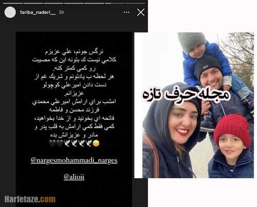 درگذشت و فوت برادرزاده نرگس محمدی بازیگر