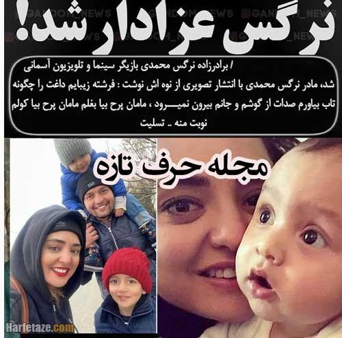 علت فوت ناگهانی برادرزاده نرگس محمدی بازیگر چه بود برادر نرگس محمدی کیست