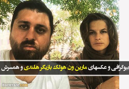 بیوگرافی مارین ون هولک بازیگر هلندی در ایران و همسرش آروند دشت آرای + ماجرای ازدواج