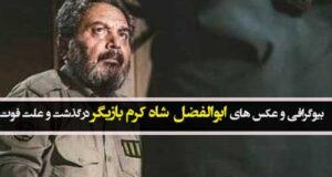 بیوگرافی ابوالفضل شاه کرم بازیگر و همسرش + درگذشت آثار هنری و عکس ها