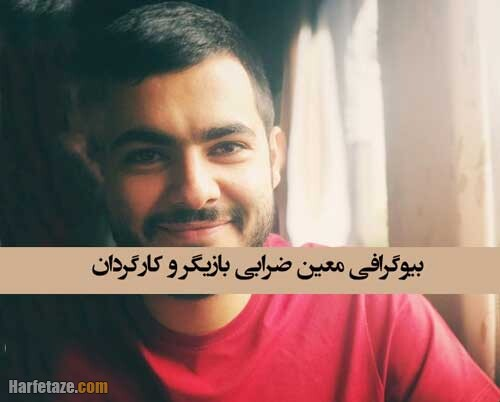 bio moein zarabi bazigar harfetaze com - معین ضرابی | بیوگرافی معین ضرابی بازیگر و کارگردان و همسرش+ خانواده و فیلم شناسی