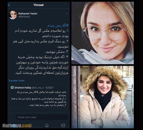 زندگینامه ریحانه یاسینی خبرنگار ایرنا که در حادثه واژگونی اتوبوس ارومیه درگذشت