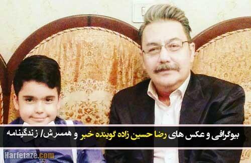 بیوگرافی رضا حسین زاده گوینده خبر و همسر و فرزندانش + حواشی زندگی خصوصی و تصاویر