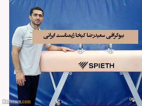 سعیدرضا کیخا