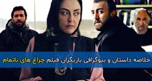 اسامی و بیوگرافی بازیگران فیلم (چراغ های ناتمام) + خلاصه داستان و نقد