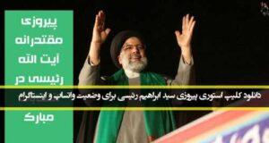 دانلود / کلیپ استوری پیروزی آیت الله رئیسی در انتخابات ۱۴۰۰ وضعیت واتساپ و اینستاگرام