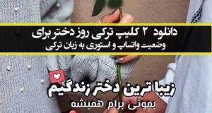 دانلود / ۲ کلیپ ترکی روز دختر برای وضعیت واتساپ و استوری به زبان ترکی