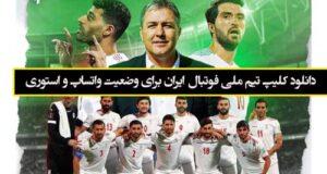دانلود / کلیپ کوتاه تیم ملی فوتبال برای وضعیت واتساپ و استوری اینستاگرام