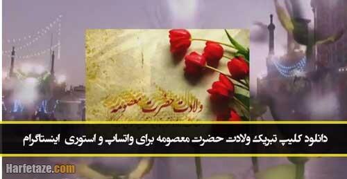 دانلود / کلیپ کوتاه تبریک ولادت حضرت معصومه برای وضعیت واتساپ و استوری اینستاگرام