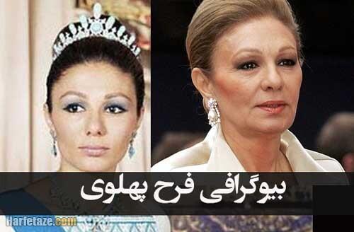 خبر تایید نشده / درگذشت فرح پهلوی آخرین ملکه ایران صحت دارد؟