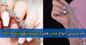 جدیدترین انواع مدل های دستبند نقره زنانه ۱۴۰۰