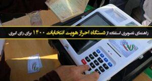راهنمای تصویری استفاده از دستگاه احراز هویت انتخابات ۱۴۰۰ برای رای گیری