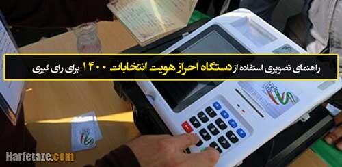 راهنمای تصویری استفاده از دستگاه احراز هویت انتخابات 1400 برای رای گیری