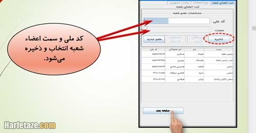 آموزش دستگاه احراز هویت انتخابات ۱۴۰۰