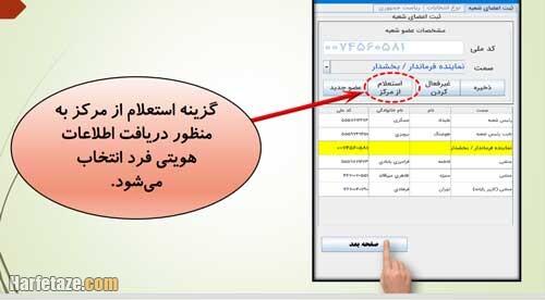 فیلم آموزش استفاده از دستگاه احراز هویت انتخابات 1400