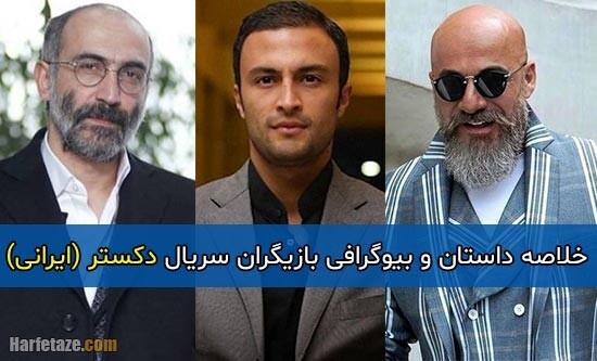 داستان و بازیگران سریال دکستر ایرانی+ بیوگرافی و تصاویر سریال دکستر با بازی امیر آقایی