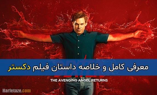 داستان و بازیگران سریال Dexter دکستر+ معرفی و بیوگرافی سریال دکستر (آمریکایی)