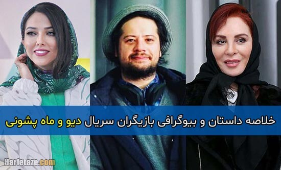 داستان و بازیگران سریال دیو و ماه پیشونی+ تصاویر و اسامی و نقش بازیگران