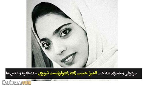 بیوگرافی و ماجرای درگذشت المیرا حبیب زاده رادیولوژیست تبریزی + اینستاگرام و عکس ها