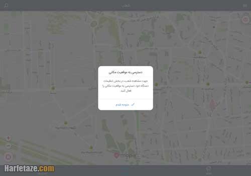 نحوه استفاده از سامانه انتخابات ایران برای لیست و آدرس شعب اخذ رای انتخابات 1400