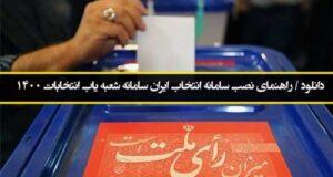 دانلود / سامانه شعبه یاب انتخابات ۱۴۰۰ و راهنمای نصب سامانه انتخاب ایران
