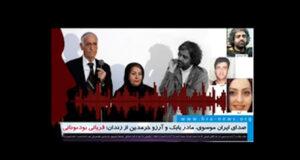 فایل صوتی منتسب به مادر بابک خرمدین (ایران موسوی) علیه شوهرش