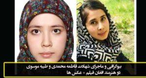 بیوگرافی و ماجرای شهادت فاطمه محمدی و طیبه موسوی دو هنرمند افغان فیلم + عکس ها