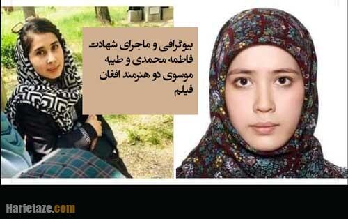 بیوگرافی فاطمه محمدی و طیبه موسوی هنرمند افغان فیلم کیست