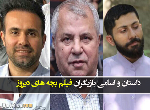 داستان و بازیگران فیلم بچه های دیروز+ بیوگرافی تله فیلم بچه های دیروز با بازی علی پروین