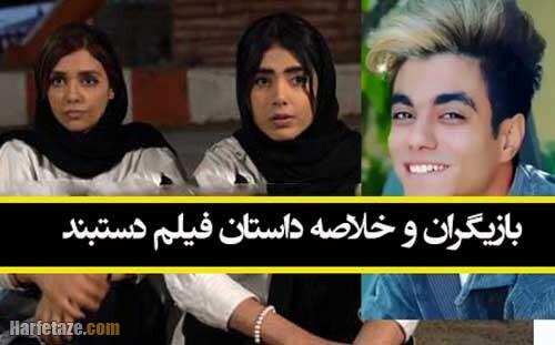 اسامی و بیوگرافی بازیگران فیلم دستبند با حضور چهره های اینستاگرامی + داستان و تصاویر
