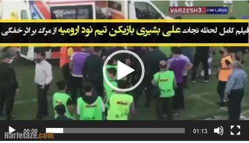 فیلم کامل / لحظه نجات علی بشیری بازیکن تیم نود ارومیه از مرگ بر اثر خفگی