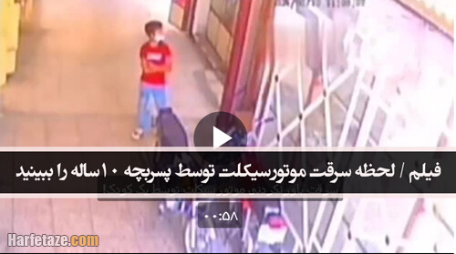 فیلم / لحظه حیرت انگیز سرقت موتورسیکلت توسط پسربچه ۱۰ساله را ببینید