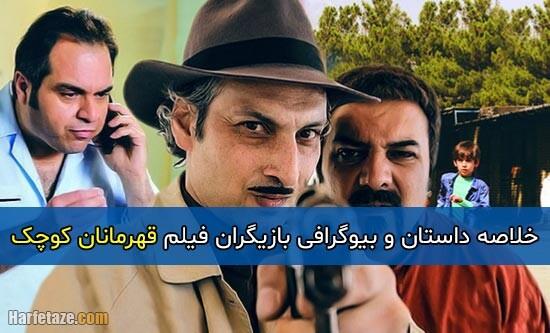 اسامی و بیوگرافی بازیگران فیلم قهرمانان کوچک + خلاصه داستان