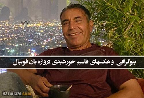 بیوگرافی و سوابق قاسم خورشیدی دروازه بان فوتبال + ماجرای درگذشت و عکس ها