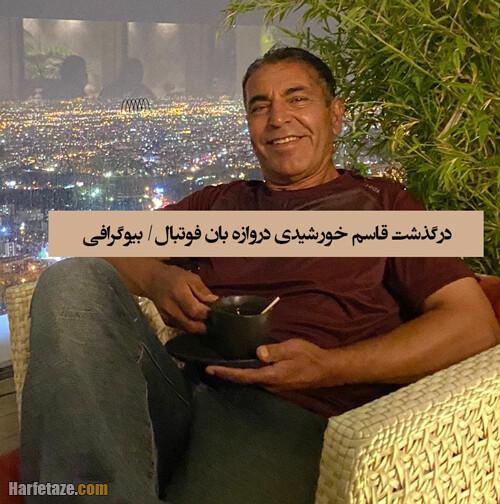 علت فوت و درگذشت قاسم خورشیدی
