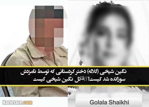 نگین شیخی (گلاله) دختر کردستانی که توسط نامزدش سوزانده شد کیست؟ قاتل نگین شیخی کیست
