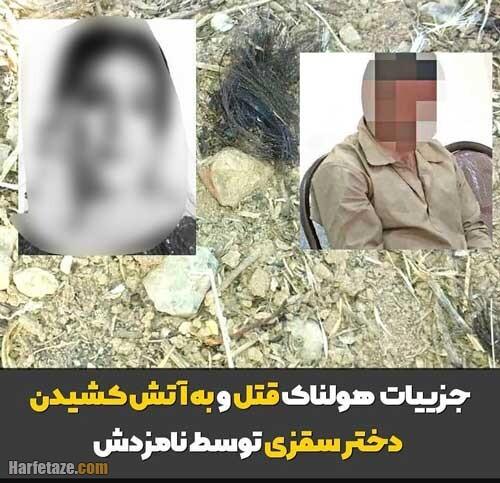 ماجرای قتل نگین شیخی (گلاله) دختر کردستانی که توسط نامزدش به آتش کشیده شد