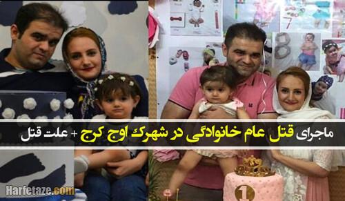ماجرای قتل عام خانوادگی حمیدرضا و همسر و دخترش در شهرک اوج کرج + علت قتل