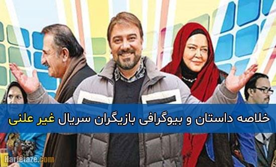 عکس ، اسامی و بیوگرافی بازیگران سریال «غیر علنی» + خلاصه داستان و ساعت پخش