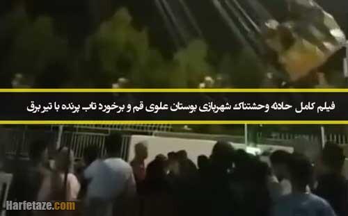 فیلم کامل / حادثه وحشتناک شهربازی بوستان علوی قم و برخورد تاب پرنده با تیر برق