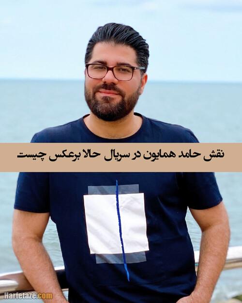 نقش حامد همایون در سریال حالا بر عکس