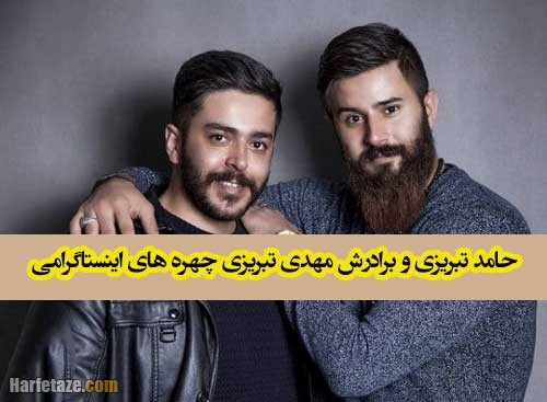 زندگینامه و عکس های حامد تبریزی بازیگر کمدی و چهره اینستاگرامی