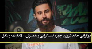 بیوگرافی حامد تبریزی بازیگر در اینستاگرام و همسرش + کلیپ ها و اینستاگرام
