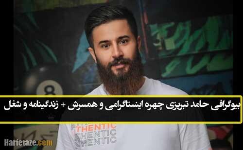 حامد تبریزی | بیوگرافی حامد تبریزی بازیگر در اینستاگرام و همسرش +کلیپ ها و اینستاگرام
