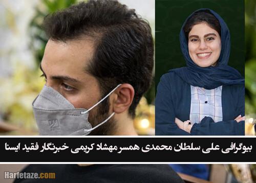 علی سلطان محمدی همسر مهشاد کریمی+ بیوگرافی علی سلطان محمدی همسر مهشاد + اینستاگرام