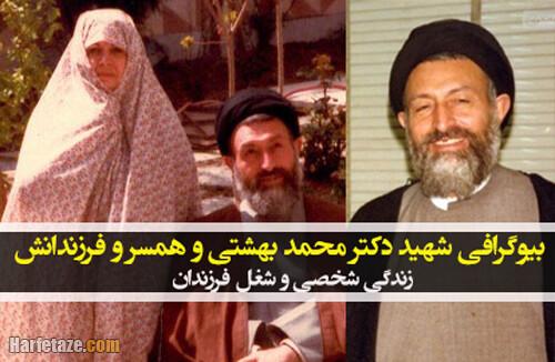 بیوگرافی شهید محمد بهشتی و همسر و فرزندانش + زندگی شخصی و شغل فرزندان